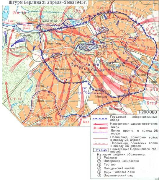 а) Штурм Берлина 21 апреля - 2