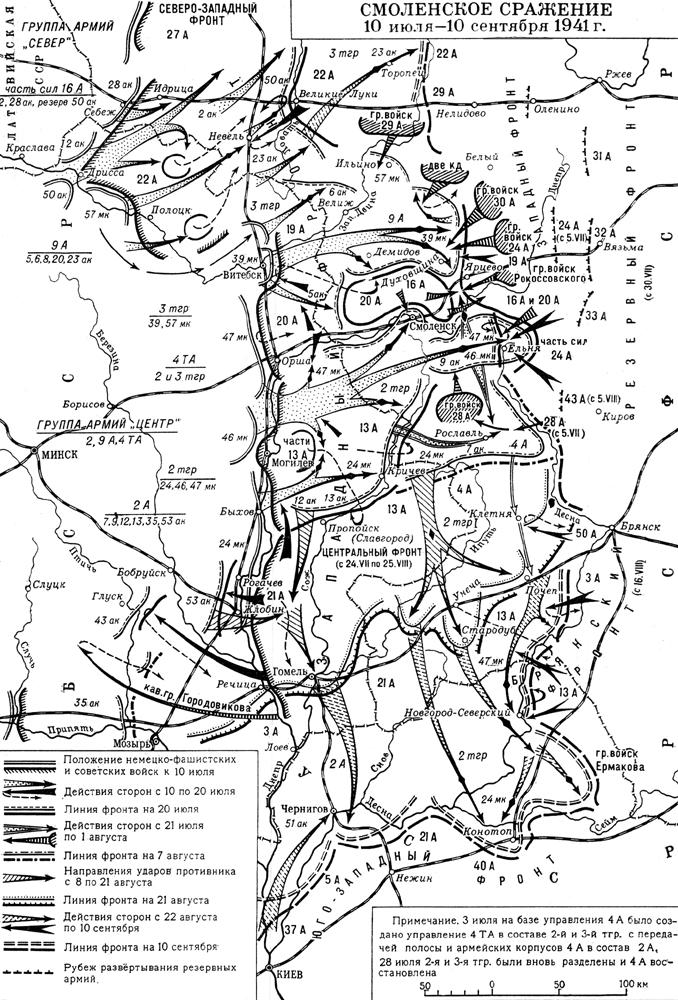 Смоленское сражение (10 июля
